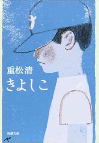 涙活におすすめ!気持ちよく泣ける重松清の小説5選