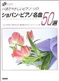 CD付 ハ調でやさしいピアノソロ ショパンピアノ名曲50選 (ハ調でやさしいピアノ・ソロ)