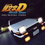 頭文字〔イニシャル〕D ARCADE STAGE SEGA ORIGINAL TRACKS(CCCD)
