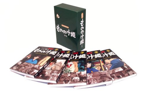 もののけ姫 全5巻セット ―フィルムコミック (フィルムコミックス)