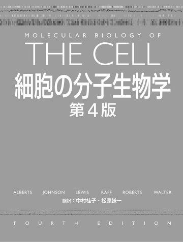 細胞の分子生物学 -