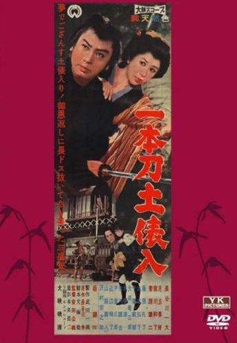 一本刀土俵入 FYK-161 [DVD]