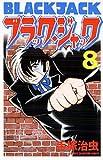 ブラック・ジャック 8 (少年チャンピオン・コミックス)