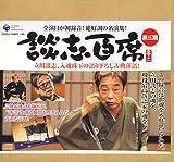 立川談志「談志百席」古典落語CD-BOX 第三期