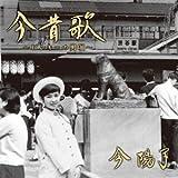 ダンシング・オールナイト-今陽子