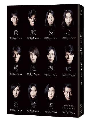 東野圭吾ミステリーズ Blu-ray BOX