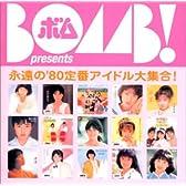 BOMB presents 「永遠の'80定番アイドル大集合!」