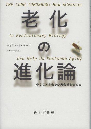老化の進化論―― 小さなメトセラが寿命観を変える