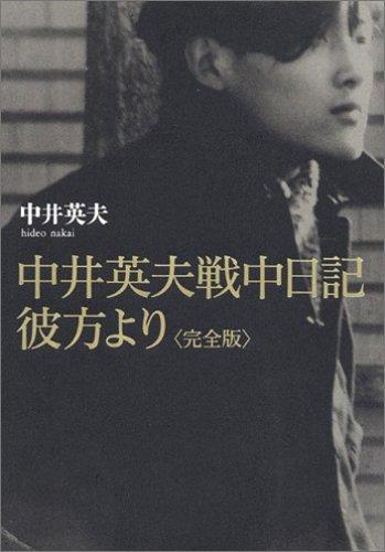 中井英夫戦中日記