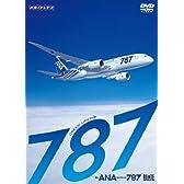 ANA BOEING 787 [DVD]