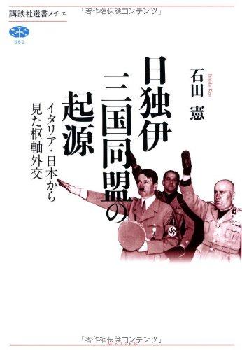 日独伊三国同盟の起源 イタリア・日本から見た枢軸外交 (講談社選書メチエ)