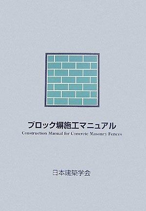 ブロック塀施工マニュアル〈2007〉