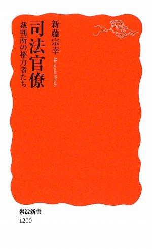司法官僚―裁判所の権力者たち (岩波新書)