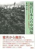 現代日本人の中国像: 日中国交正常化から天安門事件・天皇訪中まで
