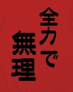 素直な言葉 Tシャツ(赤) M