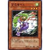 遊戯王カード 【 女忍者ヤエ 】 EE2-JP142-N 《エキスパートエディション2》