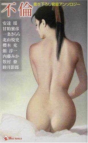 [睦月影郎] 書き下ろしアンソロジー・不倫