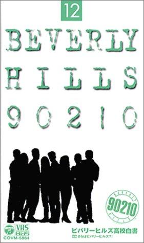 ビバリーヒルズ高校白書 Vol.12【日本語吹替版】 [VHS]