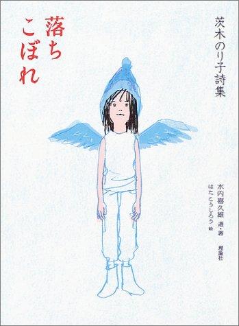 落ちこぼれ―茨木のり子詩集