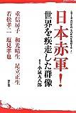 日本赤軍!世界を疾走した群像―シリーズ/六〇年代・七〇年代を検証する〈2〉 (シリーズ/六〇年代・七〇年代を検証する 2)