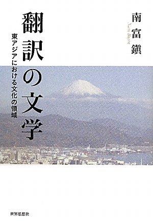 翻訳の文学ー東アジアにおける文化の領域 書影