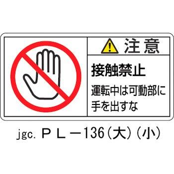 PL警告表示ラベル PL-136(大)