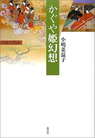 かぐや姫幻想―皇権と禁忌