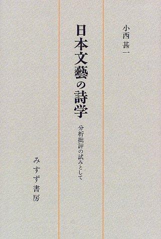 日本文芸の詩学―分析批評の試みとして
