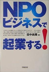 NPOビジネスで起業する!