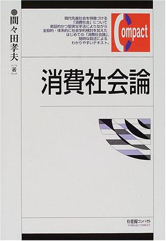 消費社会論 (有斐閣コンパクト) / 4641076316