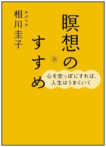 心を空っぽにすれば、人生はうまくいく 瞑想のすすめ(CDつき)