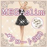 メガスリム メリロート500(1袋にメリロート含有量25,000mg配合 下半身ダイエットサプリ)