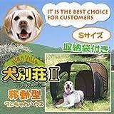 ユニカー(Unicar) 犬別荘2(ワンヴィラ・ツー) Sサイズ WV-005 WV-005
