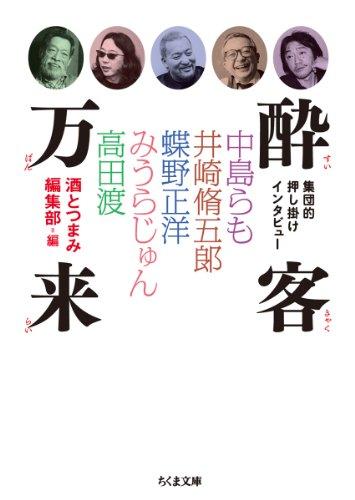 酔客万来: 集団的押し掛けインタビュー (ちくま文庫)