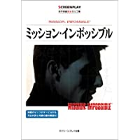 ミッション・インポッシブル―名作映画完全セリフ集 (スクリーンプレイ・シリーズ)