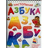 Reading ABC Nastolnaya azbuka