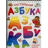 Reading ABC Nastolnaya azbuka