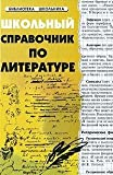 img - for School guide to literature Shkolnyy spravochnik po literature book / textbook / text book