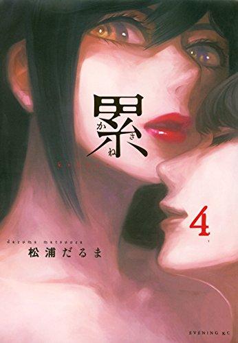 累(4) (イブニングKC)