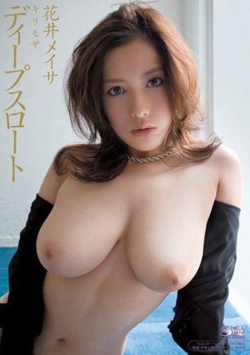 ギリモザ ディープスロート 花井メイサ S1 エスワン [DVD]