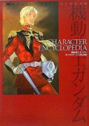 機動戦士ガンダムキャラクター大全集〈2009〉 (DENGEKI HOBBY BOOKS)