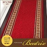 IKEA・ニトリ好きに。クラシックデザイン廊下敷き Beatrix【ベアトリクス】 67×700cm   レッド
