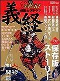 NHK大河ドラマ「義経」 (カドカワムック (No.211))