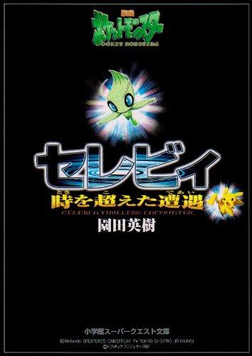 劇場版ポケットモンスター セレビィ―時を超えた遭遇 (スーパークエスト文庫)
