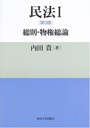 民法 I [第3版] 総則・物権総論