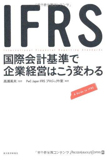 IFRS 国際会計基準で企業経営はこう変わる