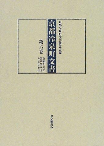 京都冷泉町文書 (第6巻)