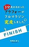 3分走れなかったアラフォーがフルマラソン完走しました