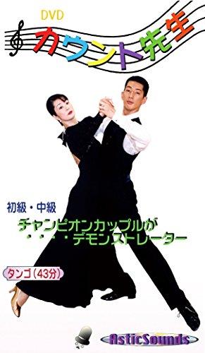 ダンス カウント先生 2 タンゴ 初級 中級 ASCO-002 [DVD]