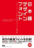 「日本語デザインフォント」に掲載されました